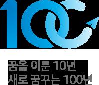 100 꿈을 이룬 10년 새로 꿈꾸는 100년
