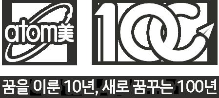 atom美 100 꿈을 이룬 10년, 새로 꿈꾸는 100년